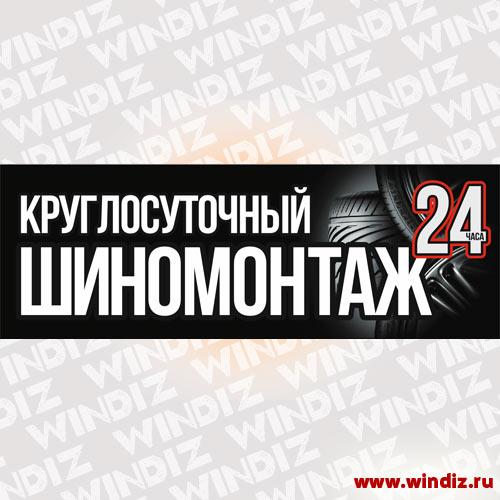 Вывеска-Шиномонтаж-12-21