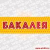 Вывеска-Бакалея-№11-014