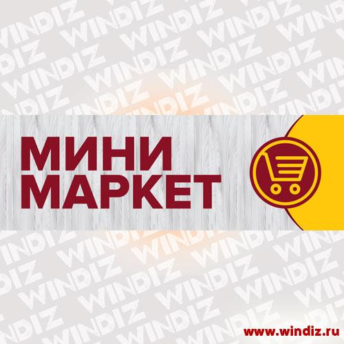 Вывеска-Минимаркет-№11-013