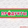 Вывеска-Продукты-№11-003