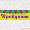 Вывеска-Продукты-№11-004