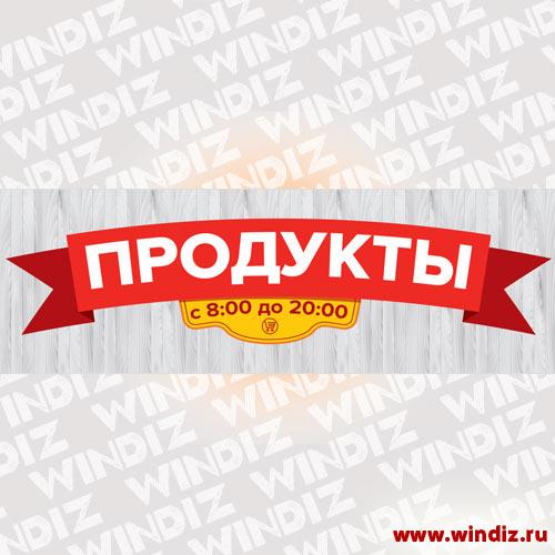Вывеска-Продукты-№11-007