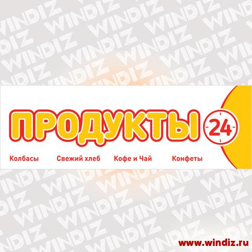 Вывеска-Продукты-№11-008