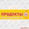Вывеска-Продукты-№11-009