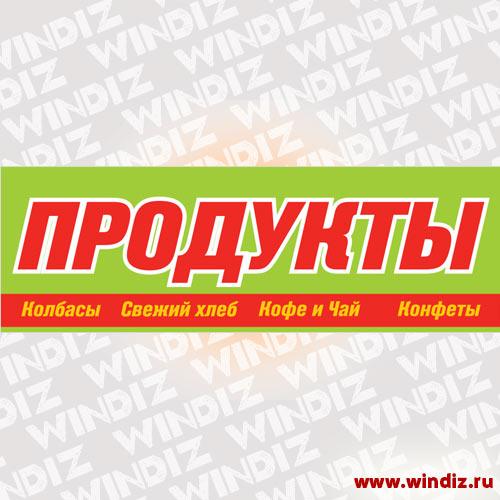 Вывеска-Продукты-№11-010