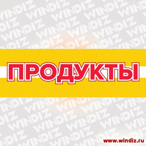 Вывеска-Продукты-№11-011