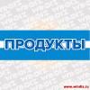 Вывеска-Продукты-№11-012