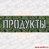 Вывеска-Продукты-№11-015