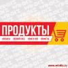 Вывеска-Продукты-№11-016