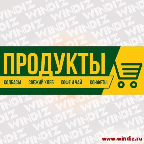Вывеска-Продукты-№11-017