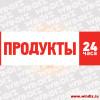 Вывеска-Продукты-№11-018