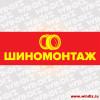 Вывеска-Шиномонтаж-12-001