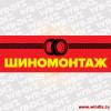 Вывеска-Шиномонтаж-12-002