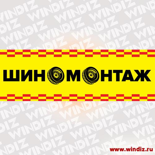 Вывеска-Шиномонтаж-12-003