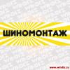 Вывеска-Шиномонтаж-12-004