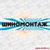 Вывеска-Шиномонтаж-12-005