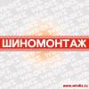 Вывеска-Шиномонтаж-12-006